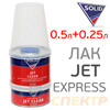 Лак SOLID Jet Clear (0,5л+0,25л) - быстрый