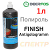 Полироль DEERFOS Finish Antigologramm Ultra (1л) паста финишная антиголограмная (1,2кг)