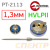 Сопло для InterTool PT-0105 / PT-0100 (1,3мм) HVLP II