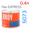 Лак KROY 5073 Cleartex Express 4+1 (0,4л) - без отвердителя (K1 / 0,1л)