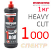 Полироль Menzerna 1000 Heavy Cut (1кг) крупнозернистая ДЛЯ ПОРОЛОНА