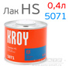 Лак KROY 5071 Cleartex HS 2+1 (0,4л) - без отвердителя (H3 / 0,2л)