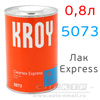 Лак KROY 5073 Cleartex Express 4+1 (0,8л) - без отвердителя (K1 / 0,2л)
