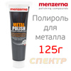 Полировальная паста для металла Menzerna Metal Polish (125г)