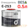 Отвердитель BESA E-253 Ultra (0,5л) для лака UHS URKI-FLY Express