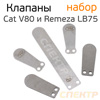 Клапанная пластина компрессора Cat V80 & Remeza LB75 НАБОР (5шт)