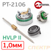 Сопло для InterTool PT-0128 HVLP II (1,0мм) мини
