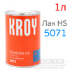 Лак KROY 5071 Cleartex HS 2+1 (1л) - без отвердителя (H3 / 0,5л)