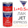 Лак SOLID Jet Clear (1,0л+0,5л) - быстрый