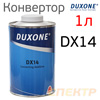 Конвертор Duxone DX-14 к грунтам DX64 (1л)