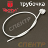 Трубочка для автоконсерванта TECTYL Extension Hose Attachment