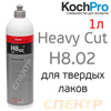 Полироль Koch H8.02 Chemie Heavy Cut (1000мл) ----- СНЯТ С ПРОИЗВОДСТВА ------- ЗАМЕНЕН на H09.01