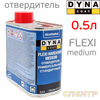 Отвердитель DYNA Flexi Hardner Medium (0,5л) для лака
