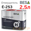 Отвердитель BESA E-253 Ultra (2,5л) для лака UHS URKI-FLY Express